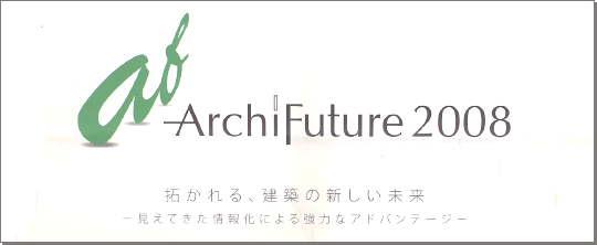 archifuture2008_0.jpg