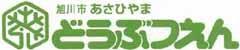 asahiyama_zoo_1.jpg