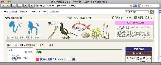 bio_beha0903_0.jpg