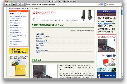 bio_mitsukuroi_oto.jpg