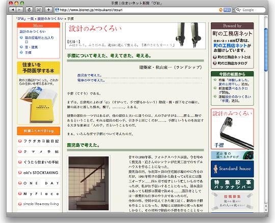 bionet080804_0.jpg