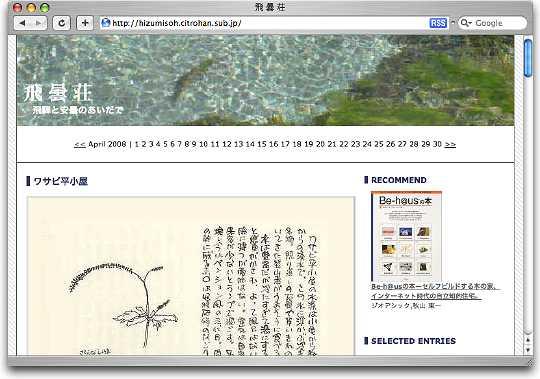 blog_hizumisoh_0.jpg