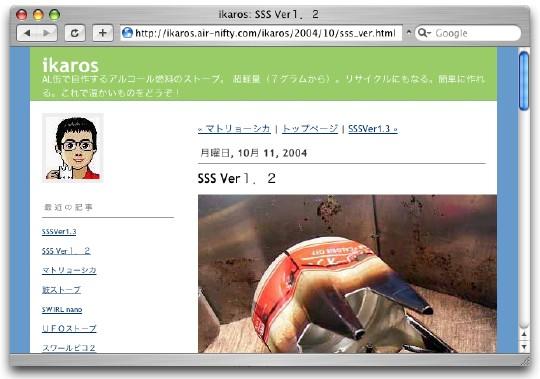 blog_ikaros.jpg