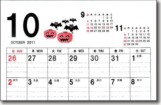 calendar_hen_0.jpg