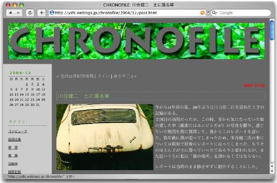 chronofile.jpg