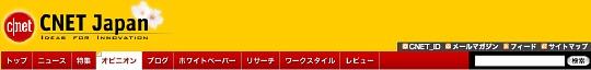 cnet_japan_0.jpg