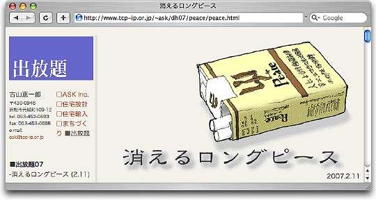 dehoudai_0.jpg