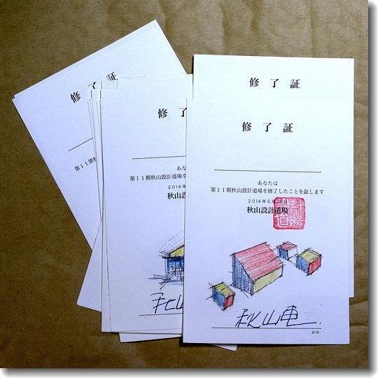 dojo11_shuryosho_0.jpg