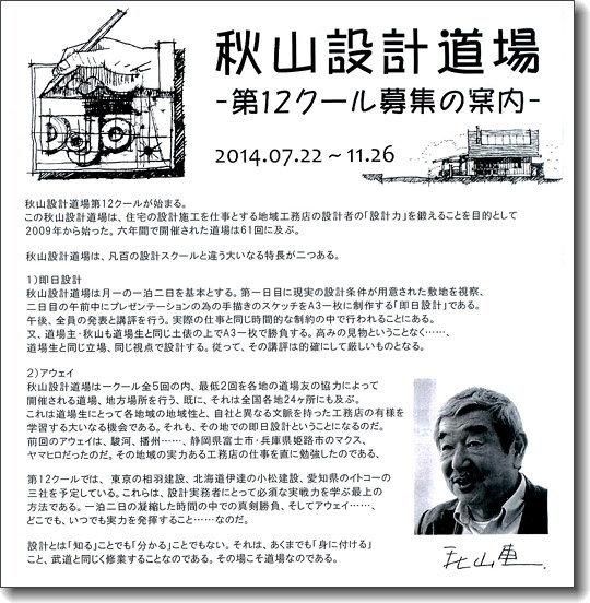 dojo12_annai_0.jpg