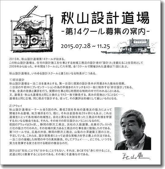 dojo14_annai_0.jpg