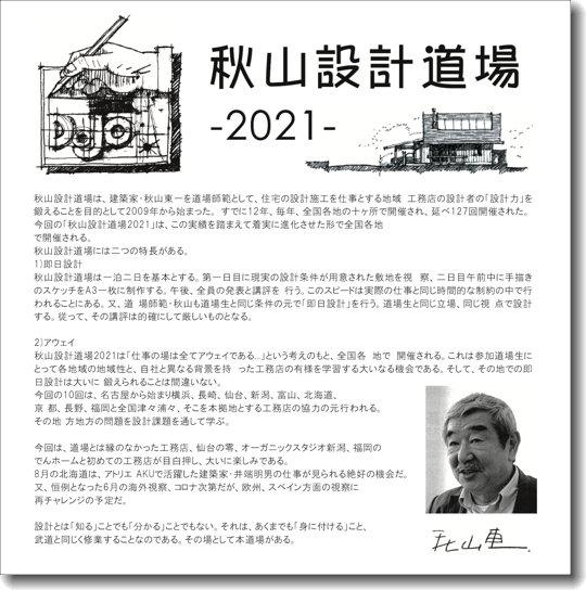 dojo2021_annai_0.jpg