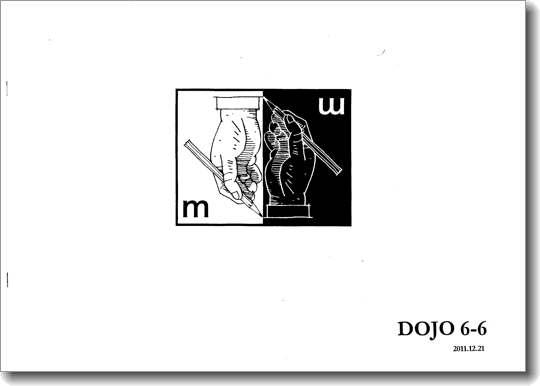 dojo6_6_6.jpg
