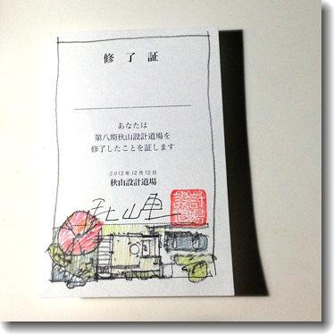 dojo8_shuryo_1.JPG