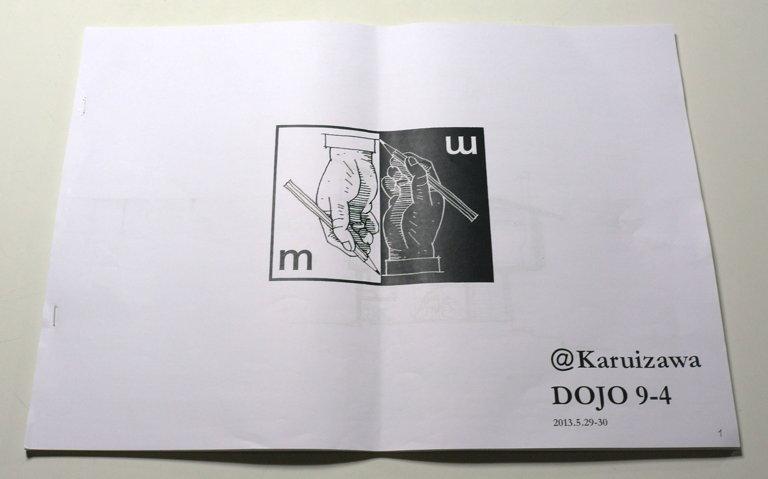dojo9-4_10.jpg