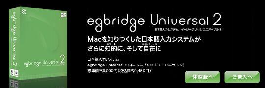 egbridge_universal2_0.jpg