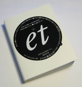 et_book_1.jpg