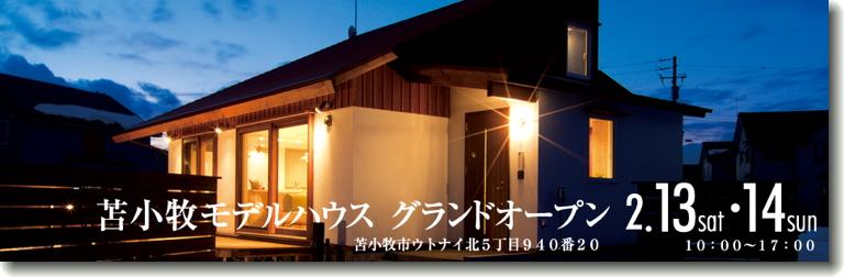 event_slider_tomakomai.jpg