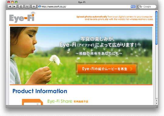 eyefi_japan.jpg