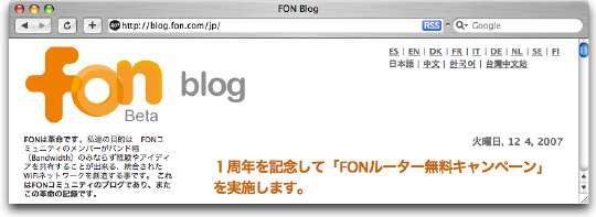 fonblog071205_1.jpg