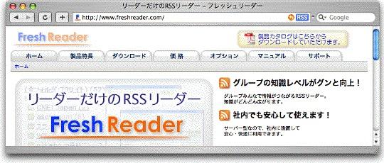 freshreader_1.jpg