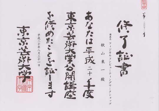 geidai_kojai_31_.jpg