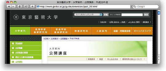 geidai_kokai_0.jpg