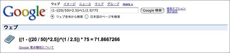 google_calc_1.jpg