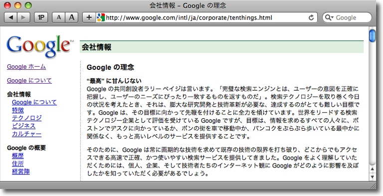 google_rinen.jpg