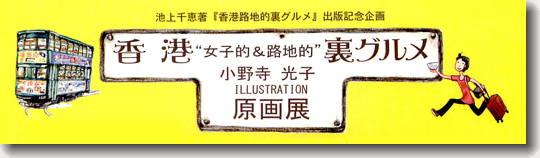 hongkong_ura_gourmet_0.jpg