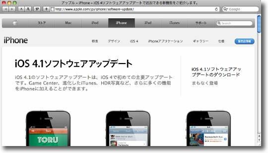 iOS4_1.jpg