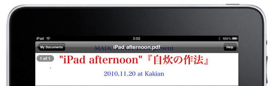 iPad-afternoon_1.jpg