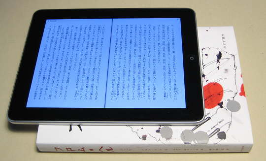 iPad_and_book_0.jpg