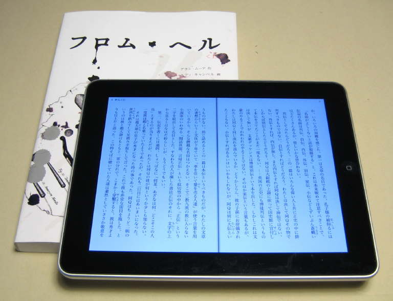 iPad_and_book_1.jpg