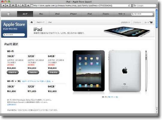 iPad_store_apple_0.jpg
