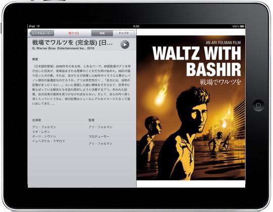 iPad_walz_bashir_1.jpg