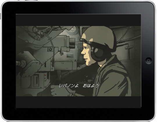 iPad_walz_bashir_2.jpg