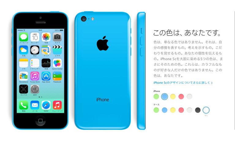 iPhone-5c_0.jpg