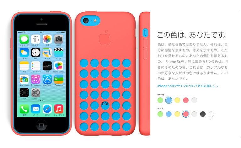 iPhone-5c_1.jpg