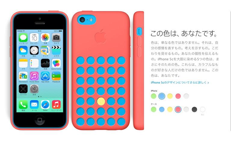 iPhone-5c_3.jpg