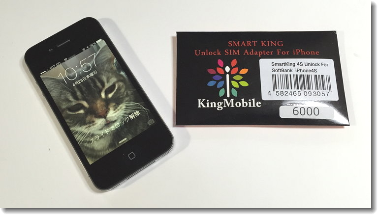 iPhone4S_SMART-KING_0.jpg