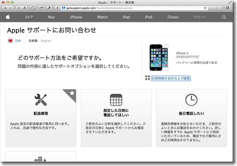 iPhone5_battery_141011.jpg