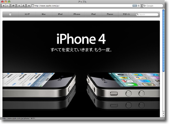 iPhone_4_0.jpg
