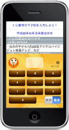 iPhone_Ooatari_0.jpg