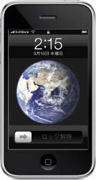 iPhone_earth2_0.jpg