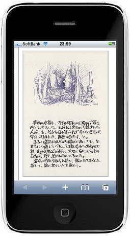 iphone_hizumisoh080804_1.jpg