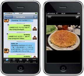 iphone_tweetie_0.jpg