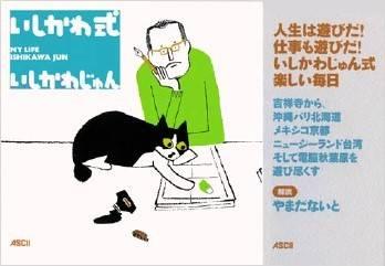 ishikawashiki_1.jpg