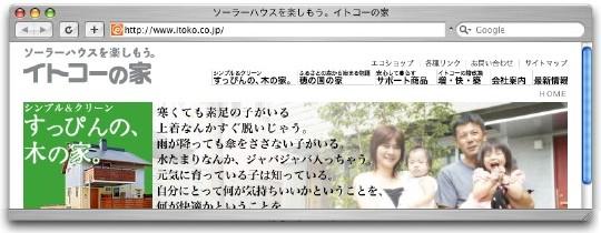 itoko_1.jpg