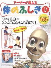 karada_fushigi_0.jpg