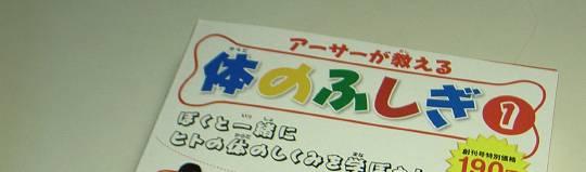 karada_fushigi_3.jpg